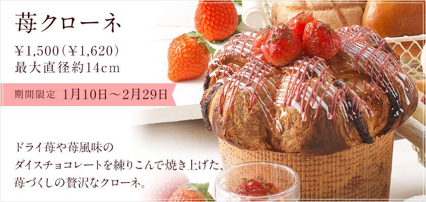 苺クローネ