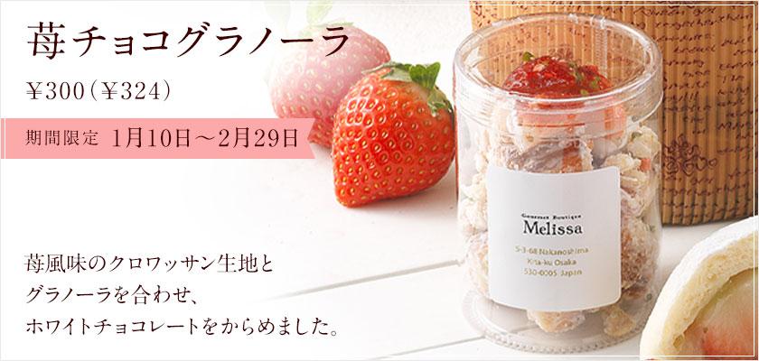 苺チョコグラノーラ
