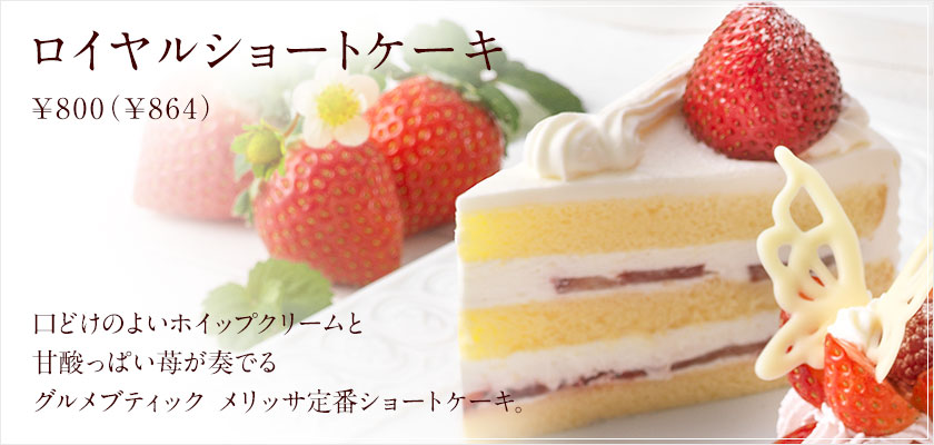 ロイヤルショートケーキ
