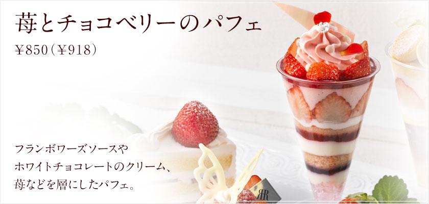苺とチョコベリーのパフェ