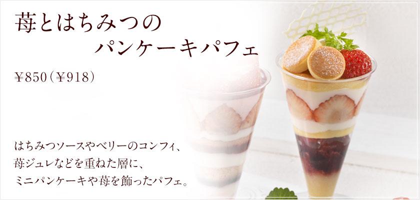 苺とはちみつのパンケーキパフェ