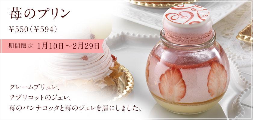 苺のプリン