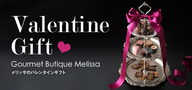 メリッサのバレンタインギフト