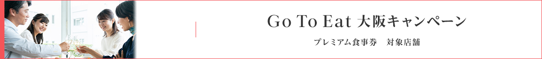 Go To Eat 大阪キャンペーン