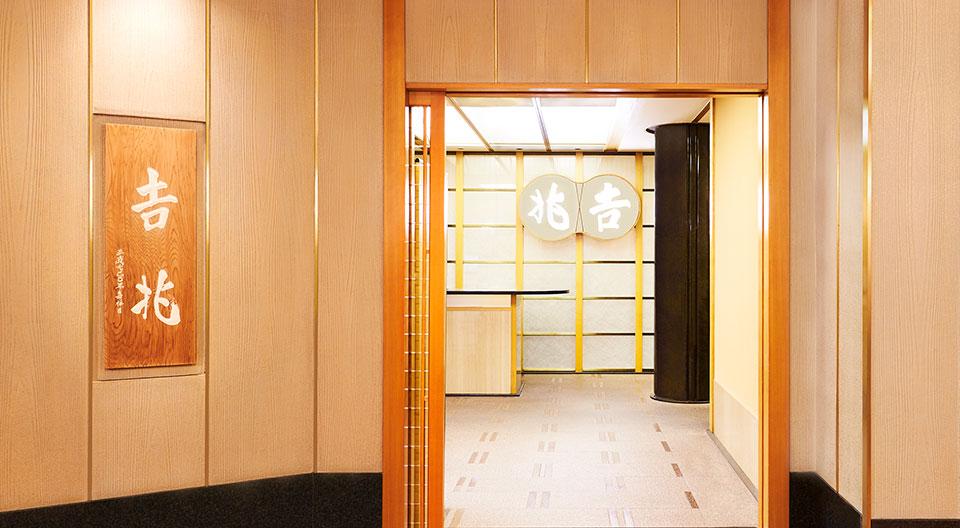 会席・すきやき 神戸吉兆