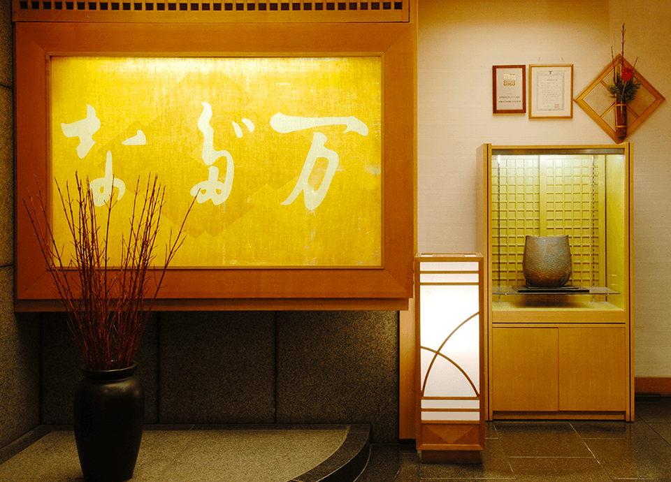 なだ万 日本を代表する老舗料理店。 限られた店舗でのみご用意している特別な朝食。