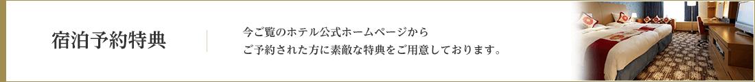 リーガロイヤルホテル(大阪)の宿泊予約特典