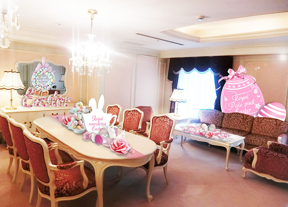 【1日1室限定】<ruby>Royal Marchetea Easter <rp>(</rp><rt>ロイヤル メルティーイースター</rt><rp>)</rp> </ruby><br>~まるでお菓子なイースターパーティ!~