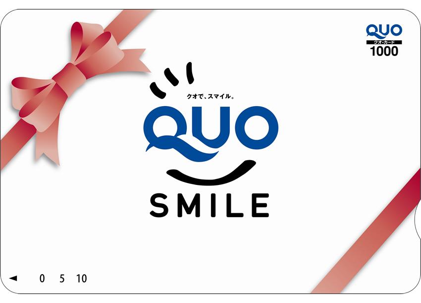 【出張応援】便利なQUOカード(¥1,000分)付プラン