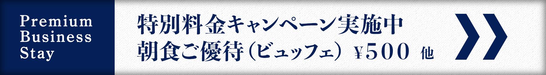 【公式サイト限定】プレミアムビジネスステイ