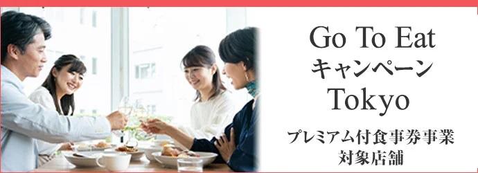 Go To Eat Tokyoキャンペーン