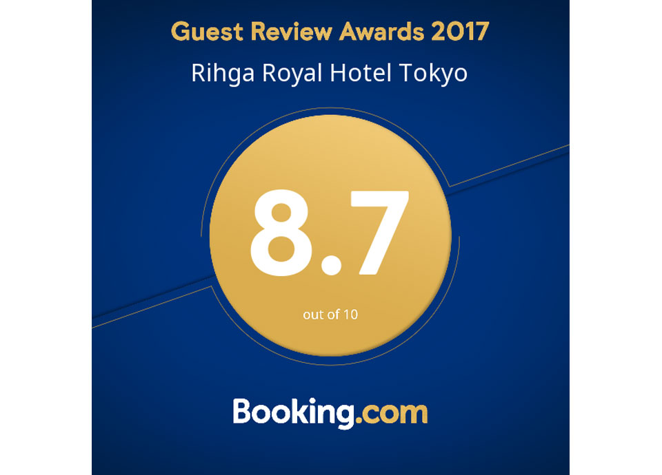 Booking.com<br>ゲストレビューアワード2017<br>口コミ「8.7」評価獲得