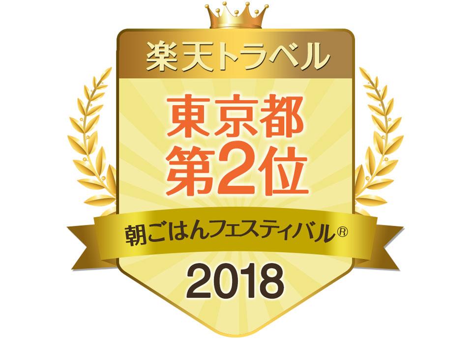 楽天トラベル<br>朝ごはんフェスティバル®2018<br><東京都> <第2位>