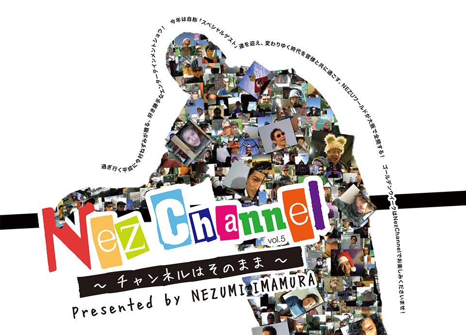 Nez Channel vol.5~チャンネルはそのまま~