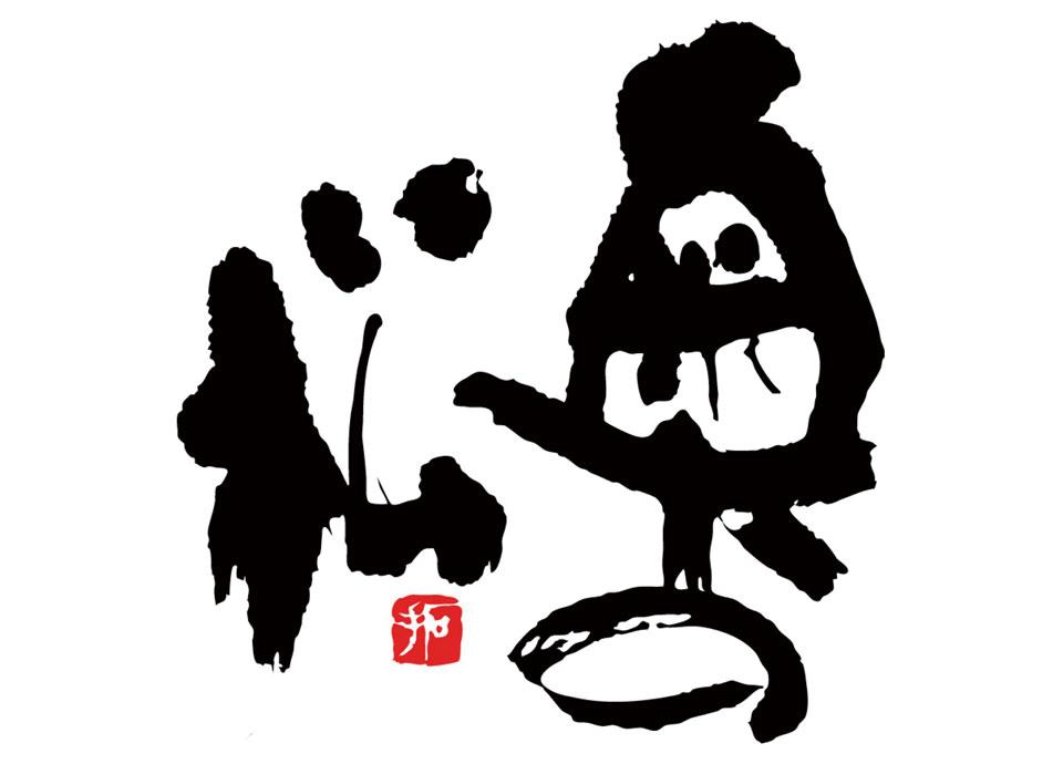 銘醸蔵の日本酒を楽しむ夕べ<br>第4回「奥の松」