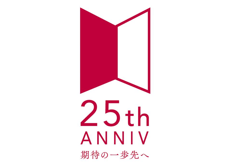 リーガロイヤルホテル東京は2019年5月1日に開業25周年を迎えます