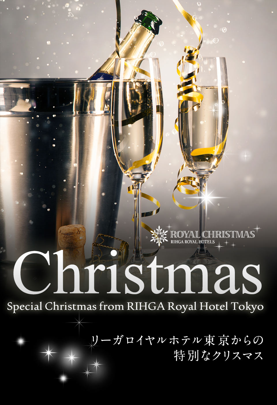 ROYAL CHIRISTMAS リーガロイヤルホテル東京からの特別なクリスマス