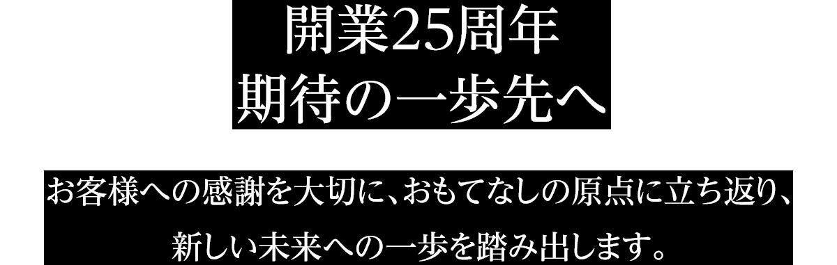 tokyo-25th-kv01-sp-text