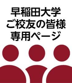 早稲田大学ご交友の皆様専用ページ