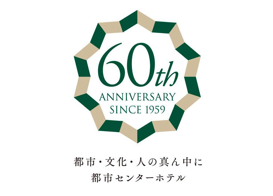 都市センターホテルは 皆様のご支援のおかげをもちまして 2019年3月2日(土)に開業60周年を迎えました