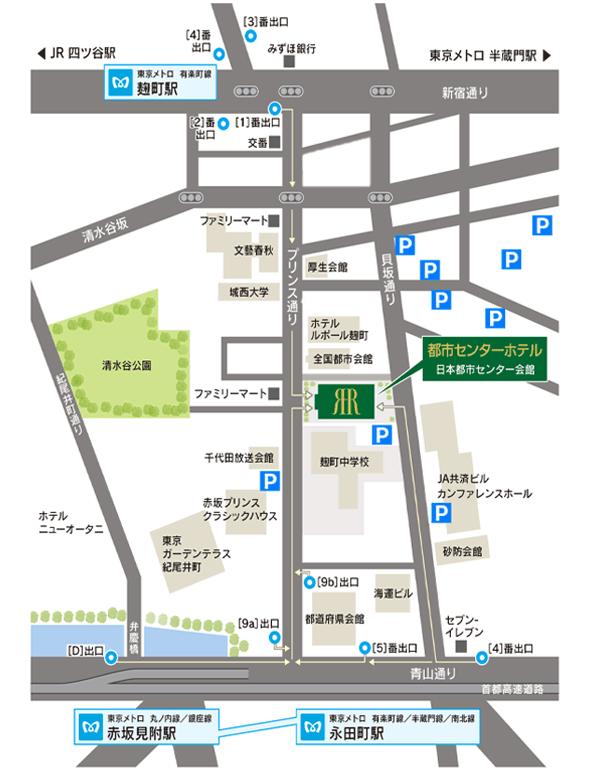 都市センターホテルへのアクセス