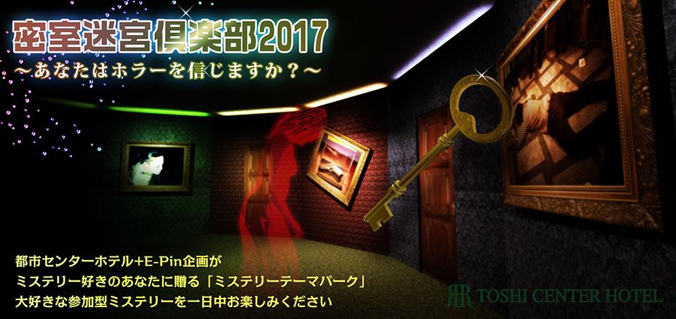 密室迷宮倶楽部2017