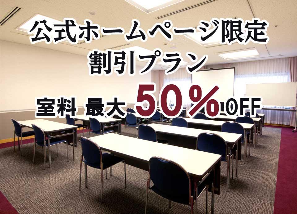公式ホームページ 会議・研修室 限定割引プラン