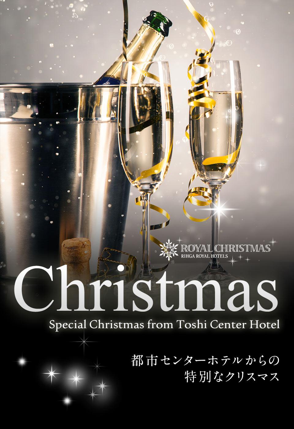 ROYAL CHIRISTMAS 都市センターホテルからの特別なクリスマス