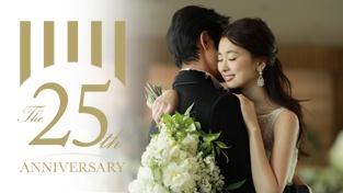 【もうすぐ受付終了】25周年記念豪華特典つきお得プラン