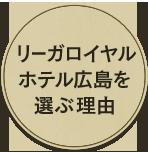 リーガロイヤルホテル広島を選ぶ理由