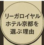 リーガロイヤルホテル京都を選ぶ理由