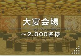 大宴会場(~2,000名様)