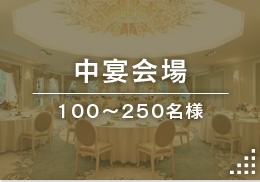 中宴会場(100~250名様)