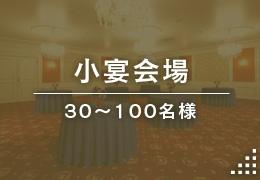 小宴会場(30~100名様)