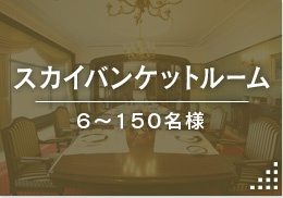 スカイバンケットルーム(6~150名様)