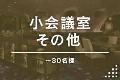 小会議室・その他(~30名様