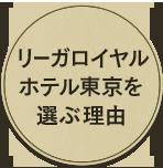 リーガロイヤルホテル東京を選ぶ理由